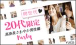 【横浜市内その他の婚活パーティー・お見合いパーティー】Diverse(ユーコ)主催 2017年7月2日