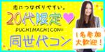 【赤坂のプチ街コン】街コンALICE主催 2017年7月29日