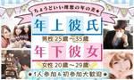 【柏のプチ街コン】街コンALICE主催 2017年7月29日