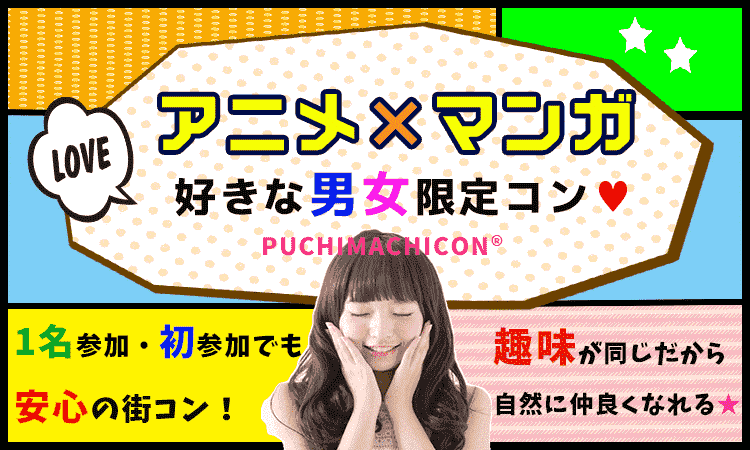 【新宿のプチ街コン】街コンALICE主催 2017年7月30日