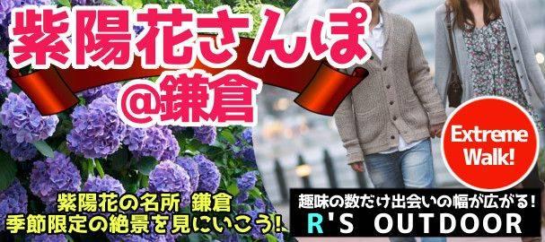 【鎌倉のプチ街コン】R`S kichen主催 2017年6月10日