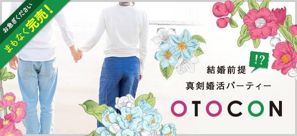 【丸の内の婚活パーティー・お見合いパーティー】OTOCON(おとコン)主催 2017年7月4日