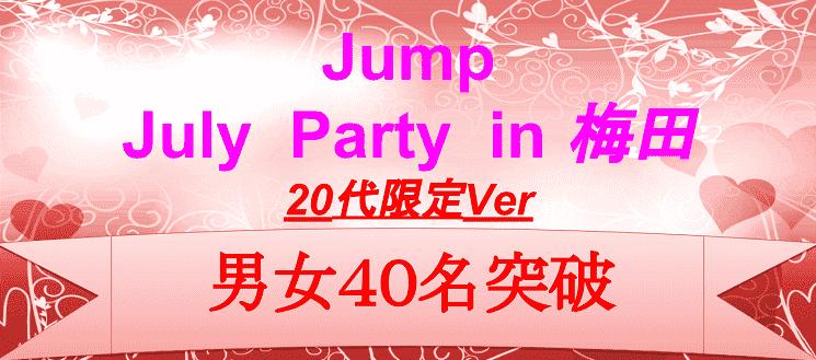 【梅田の恋活パーティー】株式会社PRATIVE主催 2017年7月27日