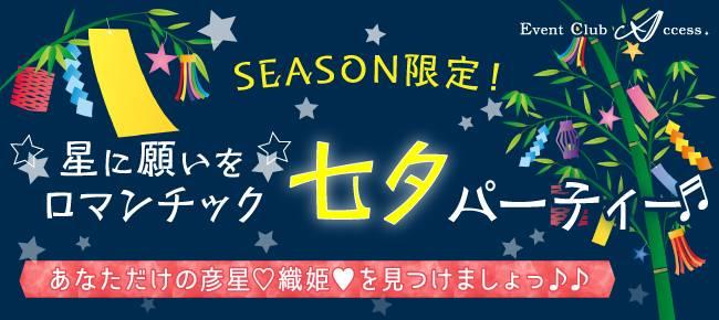【新潟の恋活パーティー】株式会社アクセス・ネットワーク主催 2017年7月1日
