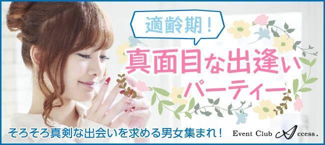 【新潟の恋活パーティー】株式会社アクセス・ネットワーク主催 2017年7月2日