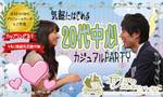 【梅田の婚活パーティー・お見合いパーティー】有限会社アイクル主催 2017年7月23日