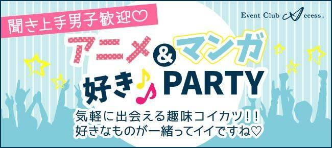 【富山の恋活パーティー】株式会社アクセス・ネットワーク主催 2017年7月23日