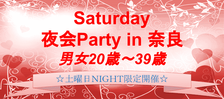 【奈良の恋活パーティー】株式会社PRATIVE主催 2017年7月8日