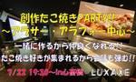 【心斎橋のプチ街コン】株式会社UTcreations主催 2017年7月22日