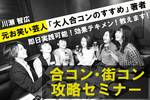 【赤坂の自分磨き】株式会社GiveGrow主催 2017年7月31日