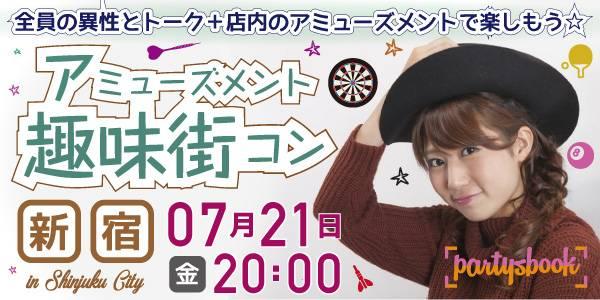 【新宿のプチ街コン】パーティーズブック主催 2017年7月21日