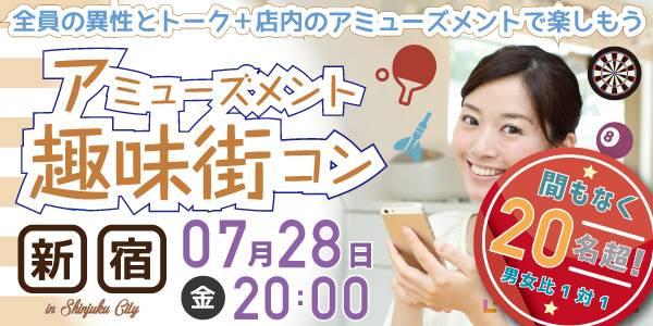 【新宿のプチ街コン】パーティーズブック主催 2017年7月28日