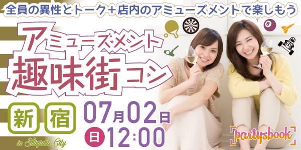【東京都新宿の趣味コン】パーティーズブック主催 2017年7月2日
