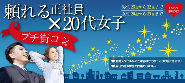 7/22(土)鹿児島プチ街コン★☆《頼れる正社員vs20代女子》