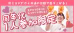 【表参道の恋活パーティー】Town Mixer主催 2017年7月25日