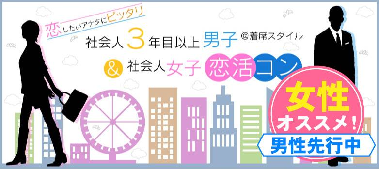 【松江のプチ街コン】株式会社リネスト主催 2017年7月29日