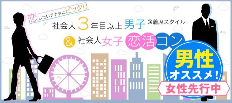 【天王寺のプチ街コン】株式会社リネスト主催 2017年7月30日