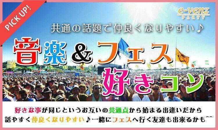 【渋谷のプチ街コン】e-venz(イベンツ)主催 2017年7月13日