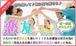 【渋谷のプチ街コン】e-venz(イベンツ)主催 2017年7月26日