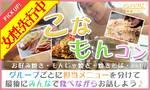 【渋谷のプチ街コン】e-venz(イベンツ)主催 2017年7月29日