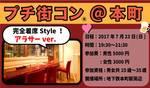 【本町のプチ街コン】街コン大阪実行委員会主催 2017年7月23日