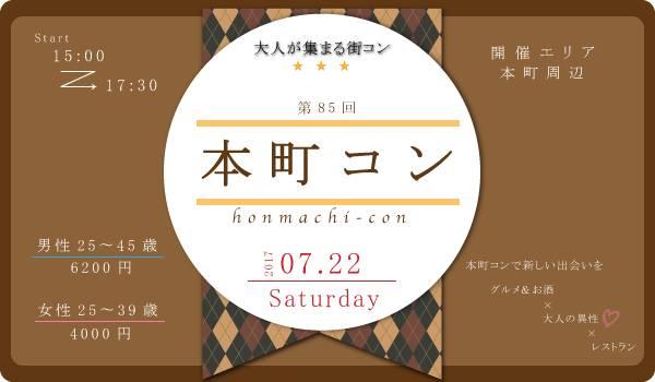 【本町の街コン】街コン大阪実行委員会主催 2017年7月22日