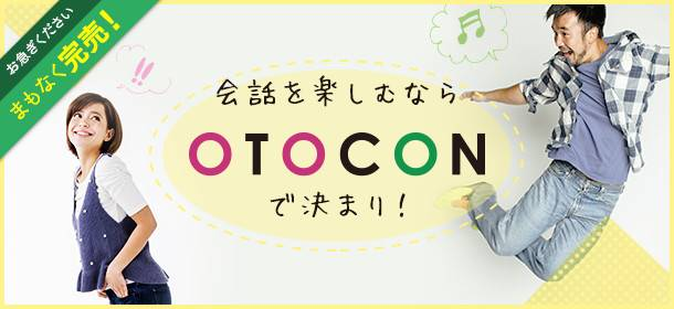 【烏丸の婚活パーティー・お見合いパーティー】OTOCON(おとコン)主催 2017年7月1日
