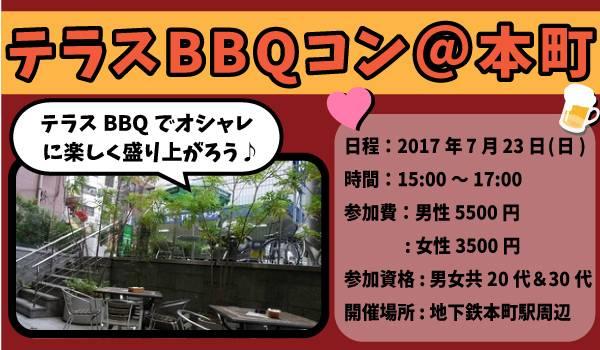 7月23日(日)テラスBBQコン@本町!1人参加&複数参加OK!屋根付きなので雨天決行!