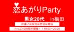 【梅田の恋活パーティー】株式会社PRATIVE主催 2017年7月20日