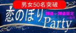 【梅田の恋活パーティー】株式会社PRATIVE主催 2017年7月24日