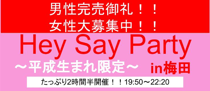 【梅田の恋活パーティー】株式会社PRATIVE主催 2017年7月25日