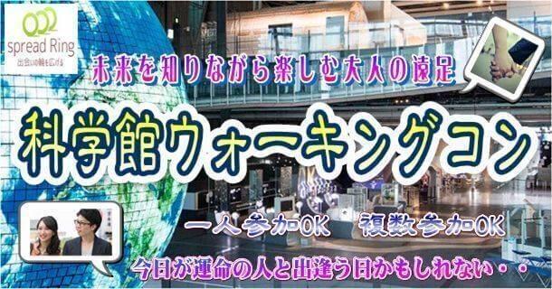 【東京都その他のプチ街コン】エグジット株式会社主催 2017年7月2日