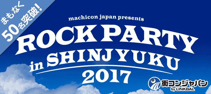 【新宿の恋活パーティー】街コンジャパン主催 2017年6月3日