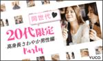 【横浜市内その他の婚活パーティー・お見合いパーティー】Diverse(ユーコ)主催 2017年7月23日
