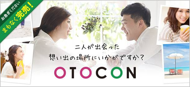 【八重洲の婚活パーティー・お見合いパーティー】OTOCON(おとコン)主催 2017年7月29日