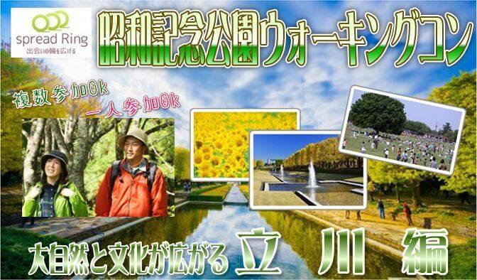 【自然を味わいながら出会おう!】7/16(日)素敵な自然の中をみんなで楽しもう!! 昭和記念公園ウォーキングコン IN 立川