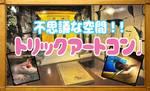 【八王子のプチ街コン】株式会社ハートカフェ主催 2017年7月22日