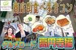 【東京都その他のプチ街コン】エグジット株式会社主催 2017年7月22日