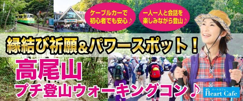 【八王子のプチ街コン】株式会社ハートカフェ主催 2017年7月29日