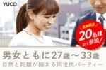 【横浜駅周辺の婚活パーティー・お見合いパーティー】Diverse(ユーコ)主催 2017年7月29日