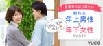 【梅田の婚活パーティー・お見合いパーティー】Diverse(ユーコ)主催 2017年7月29日