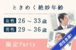 【心斎橋の婚活パーティー・お見合いパーティー】Diverse(ユーコ)主催 2017年7月29日