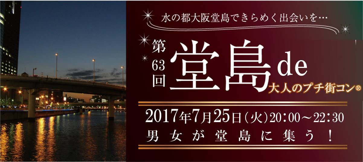 【堂島のプチ街コン】株式会社ラヴィ主催 2017年7月25日