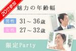 【横浜市内その他の婚活パーティー・お見合いパーティー】Diverse(ユーコ)主催 2017年7月30日