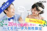 【梅田の婚活パーティー・お見合いパーティー】Diverse(ユーコ)主催 2017年7月30日