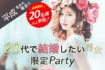 【心斎橋の婚活パーティー・お見合いパーティー】Diverse(ユーコ)主催 2017年7月30日