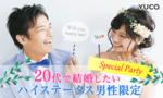 【渋谷の婚活パーティー・お見合いパーティー】Diverse(ユーコ)主催 2017年7月22日