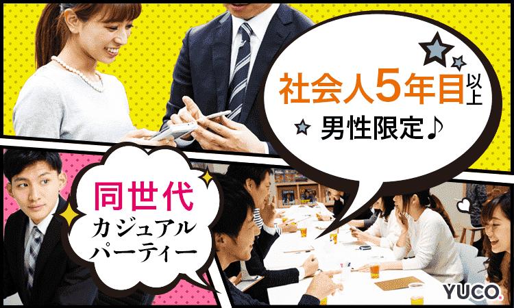 7/22 社会人5年目以上男性限定♪同年代カジュアルパーティー@新宿