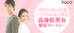 【新宿の婚活パーティー・お見合いパーティー】Diverse(ユーコ)主催 2017年7月22日