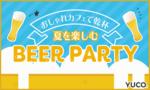 【恵比寿の婚活パーティー・お見合いパーティー】Diverse(ユーコ)主催 2017年7月22日